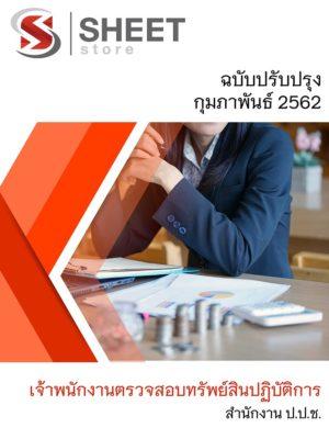 แนวข้อสอบ เจ้าพนักงานตรวจสอบทรัพย์สินปฏิบัติการ สำนักงาน ป.ป.ช. [ฉบับสมบูรณ์ ปรับปรุงล่าสุด มกราคม 2562]