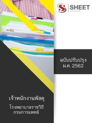 แนวข้อสอบ เจ้าพนักงานพัสดุ #โรงพยาบาลราชวิถี (#กรมการแพทย์) [อัพเดตล่าสุด มกราคม 2562]