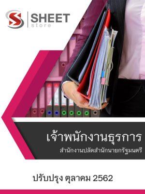 แนวข้อสอบ เจ้าพนักงานธุรการ สำนักงานปลัดสำนักนายกรัฐมนตรี อัพเดตล่าสุด ตุลาคม 62