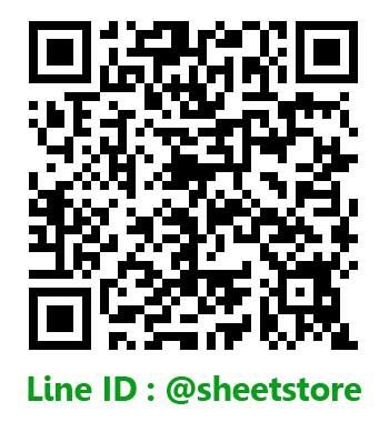 สอบถามซื้อหนังสือเตรียมสอบ Line ID : @sheetstore