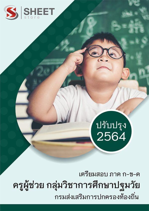 แนวข้อสอบ อปท ครูผู้ช่วย เอกปฐมวัย สอบท้องถิ่น 64 ฉบับปรับปรุงล่าสุด กุมภาพันธ์ 64 สอบท้องถิ่น ภาค ก ข ค ครูปฐมวัย กลุ่มวิชาการศึกษาปฐมวัย