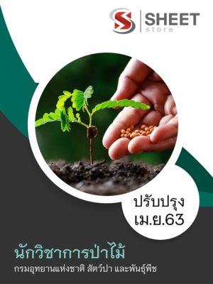 นักวิชาการป่าไม้ กรมอุทยานแห่งชาติ สัตว์ป่า และพันธุ์พืช