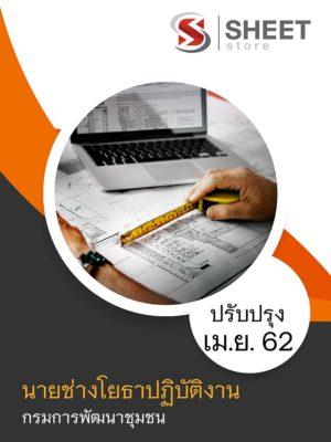 แนวข้อสอบ นายช่างโยธาปฏิบัติงาน กรมการพัฒนาชุมชน เม.ย. 2562