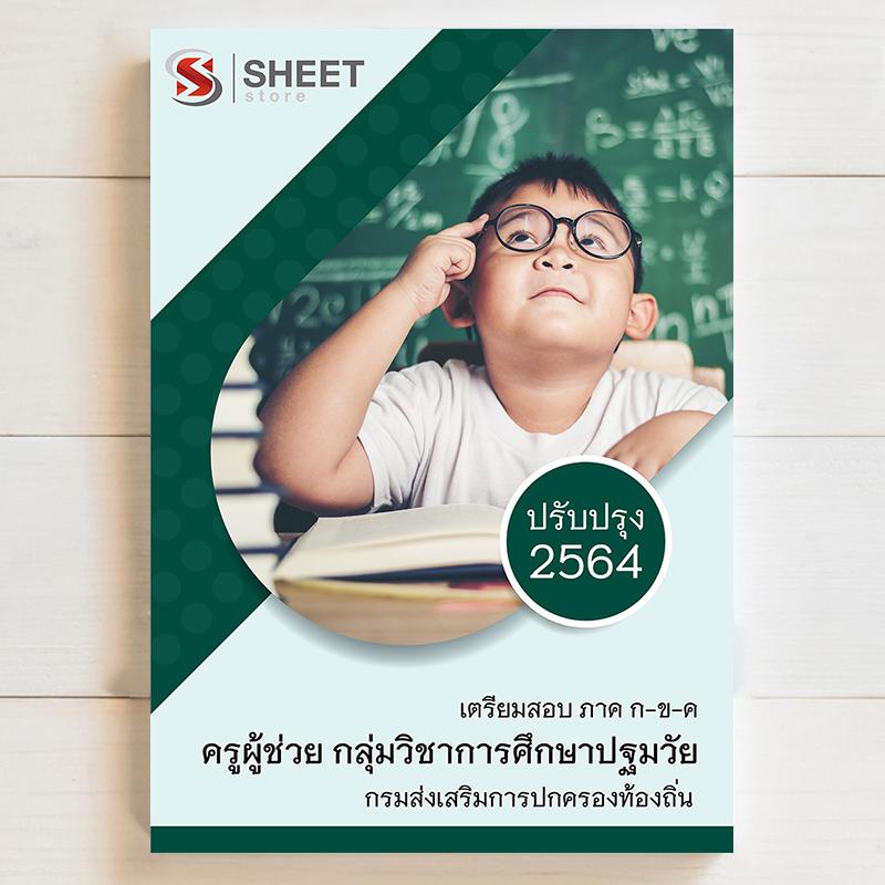 แนวข้อสอบครูผู้ช่วย เอกปฐมวัย สอบท้องถิ่น 64 ฉบับปรับปรุงล่าสุด กุมภาพันธ์ 64 สอบท้องถิ่น ภาค ก ข ค ครูปฐมวัย กลุ่มวิชาการศึกษาปฐมวัย อปท มีทั้ง PDF และ หนังสือ สั่งซื้อ Line ID : @sheetstore (มี @ ข้างหน้า)