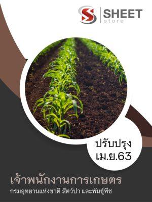 เจ้าพนักงานการเกษตร กรมอุทยานแห่งชาติ สัตว์ป่า และพันธุ์พืช