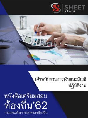 แนวข้อสอบท้องถิ่น 62 เจ้าพนักงานการเงินและบัญชีปฏิบัติงาน