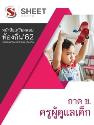 แนวข้อสอบ ครูผู้ดูแลเด็ก เตรียมสอบ ภาค ข อปท. 2562 เล่มอัพเดตล่าสุด