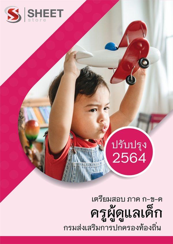 แนวข้อสอบ ครูผู้ดูแลเด็ก เตรียมสอบ ภาค ก ข ค ท้องถิ่น 64 ฉบับสมูรณ์ อัพเดตล่าสุด ครบตามหลักสูตรประกาศสอบท้องถิ่นปี 2564