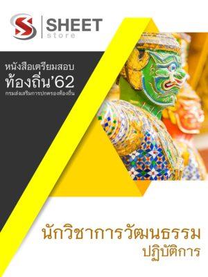 แนวข้อสอบ นักวิชาการวัฒนธรรม เตรียมสอบท้องถิ่น 62 อัพเดตล่าสุด พ.ค. 2562