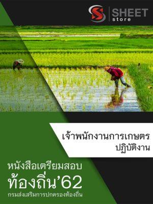 แนวข้อสอบท้องถิ่น 62 เจ้าพนักงานการเกษตรปฏิบัติงาน