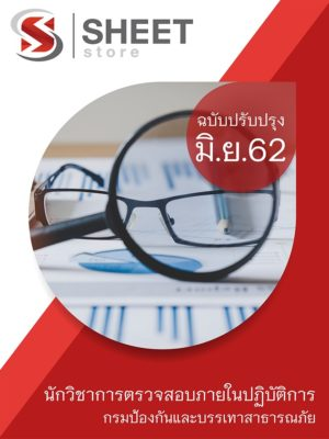 แนวข้อสอบ ปภ. นักวิชาการตรวจสอบภายใน กรมป้องกันและบรรเทาสาธารณภัย อัพเดต มิ.ย. 2562