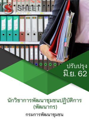แนวข้อสอบ นักวิชาการพัฒนาชุมชน (พัฒนากร) กรมการพัฒนาชุมชน ฉบับ มิ.ย. 62