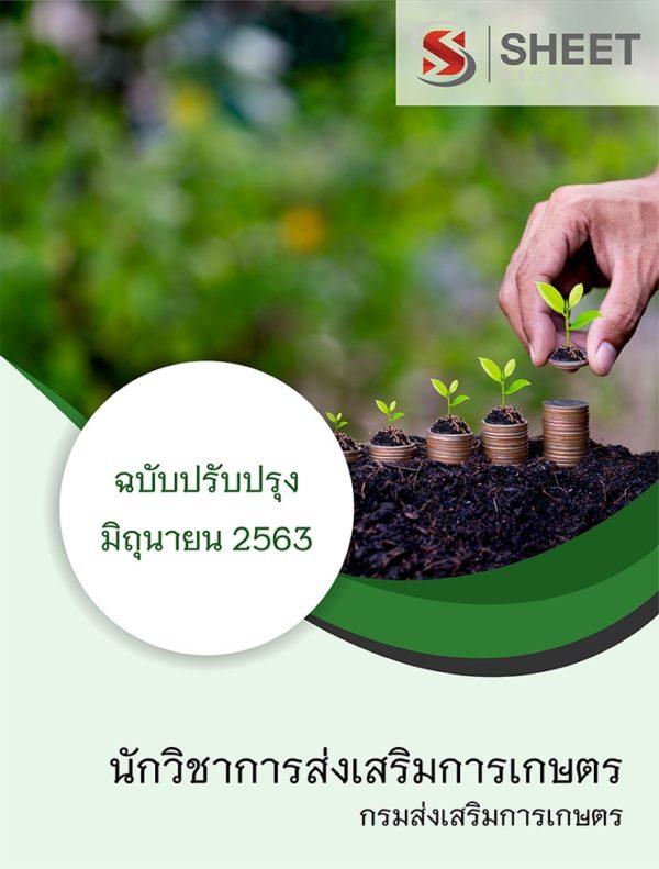 นักวิชาการส่งเสริมการเกษตร กรมส่งเสริมการเกษตร