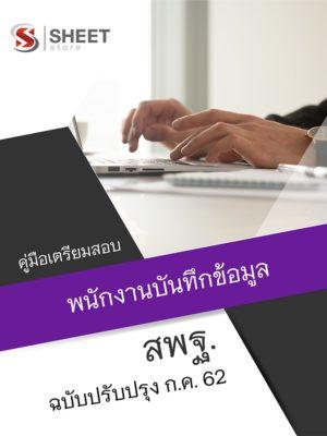 แนวข้อสอบ พนักงานบันทึกข้อมูล (สพฐ) สำนักงานคณะกรรมการการศึกษาขั้นพื้นฐาน อัพเดตล่าสุด กรกฎาคม 2562