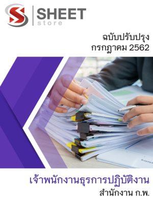 แนวข้อสอบ เจ้าพนักงานธุรการปฏิบัติงาน สำนักงาน ก.พ. [อัพเดตตามประกาศสอบ] ก.ค. ปี 62