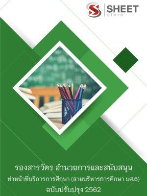 แนวข้อสอบนายร้อย รองสารวัตร ทนท.บริการการศึกษา (สายบริหารการศึกษา บศ.6) ฉบับอัพเดตล่าสุด สิงหาคม 62