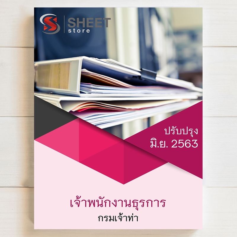 แนวข้อสอบ เจ้าพนักงานธุรการ กรมเจ้าท่า ฉบับอัพเดตล่าสุด มิถุนายน 2563