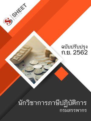 แนวข้อสอบ นักวิชาการภาษีปฏิบัติการ กรมสรรพากร [2562]
