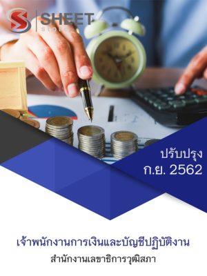 แนวข้อสอบ เจ้าพนักงานการเงินและบัญชีปฏิบัติงาน สำนักงานเลขาธิการวุฒิสภา 62