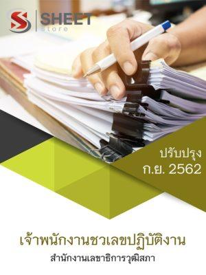 แนวข้อสอบ เจ้าพนักงานชวเลขปฏิบัติงาน สำนักงานเลขาธิการวุฒิสภา ปี 62