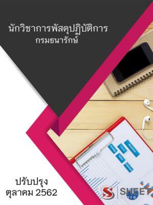 แนวข้อสอบ นักวิชาการพัสดุปฏิบัติการ กรมธนารักษ์ อัพเดตล่าสุด ดุลาคม 62