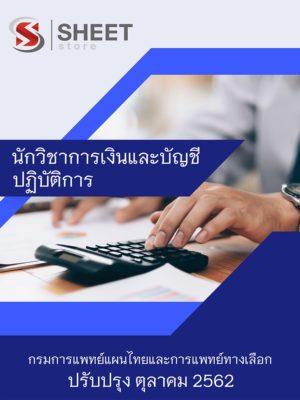 แนวข้อสอบ นักวิชาการเงินและบัญชีปฏิบัติการ กรมการแพทย์แผนไทยและการแพทย์ทางเลือก [62]