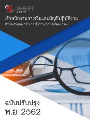 แนวข้อสอบ เจ้าพนักงานการเงินและบัญชีปฏิบัติงาน สำนักงานคณะกรรมการข้าราชการพลเรือน (ก.พ.) อัพเดตล่าสุด พฤสจิกายน 62