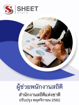 แนวข้อสอบ ผู้ช่วยพนักงานสถิติ สำนักงานสถิติแห่งชาติ ฉบับอัพเดตล่าสุด พฤศจิกายน 2562