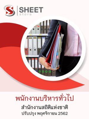 แนวข้อสอบ พนักงานบริหารทั่วไป สำนักงานสถิติแห่งชาติ อัพเดตล่าสุด พฤศจิกายน 256