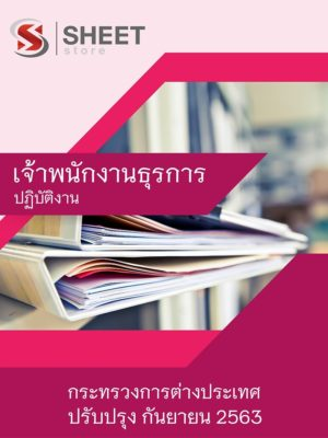 แนวข้อสอบ เจ้าพนักงานธุรการปฏิบัติงาน กระทรวงการต่างประเทศ ฉบับอัพเดตล่าสุด กันยายน 63