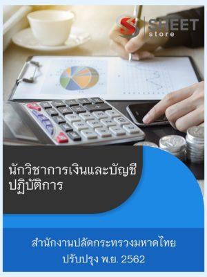 แนวข้อสอบ นักวิชาการเงินและบัญชีปฏิบัติการ สำนักงานปลัดกระทรวงมหาดไทย ฉบับล่าสุด พฤศจิกายน 62