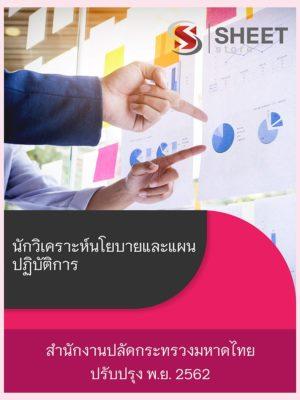 แนวข้อสอบ นักวิเคราะห์นโยบายและแผนปฏิบัติการ สำนักงานปลัดกระทรวงมหาดไทย ฉบับล่าสุด พ.ย. 62