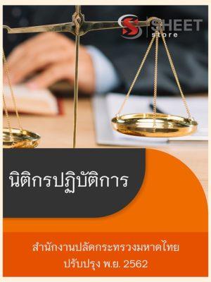 แนวข้อสอบ นิติกรปฏิบัติการ สำนักงานปลัดกระทรวงมหาดไทย ฉบับล่าสุด พฤศจิกายน 62