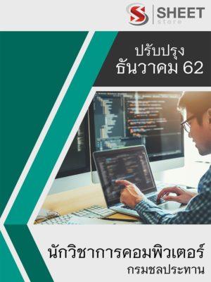 แนวข้อสอบ นักวิชาการคอมพิวเตอร์ กรมชลประทาน [RID 62]