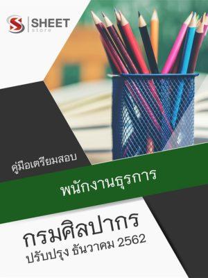 พนักงานธุรการ กรมศิลปากร ฉบับล่าสุด ธันวาคม 256