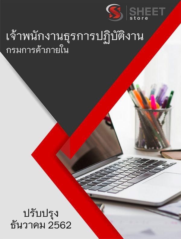 แนวข้อสอบ เจ้าพนักงานธุรการปฏิบัติงาน กรมการค้าภายใน [DIT 2562]