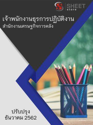 แนวข้อสอบ เจ้าพนักงานธุรการปฏิบัติงาน สำนักงานเศรษฐกิจการคลัง (สสค. 2562)