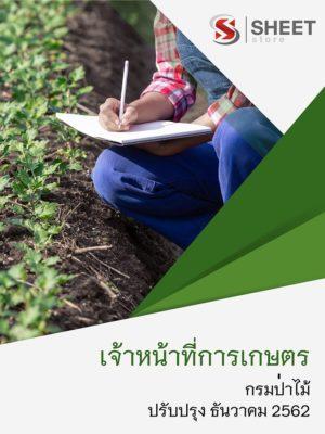 เจ้าหน้าที่การเกษตร กรมป่าไม้ ฉบับล่าสุด ธันวาคม 2562