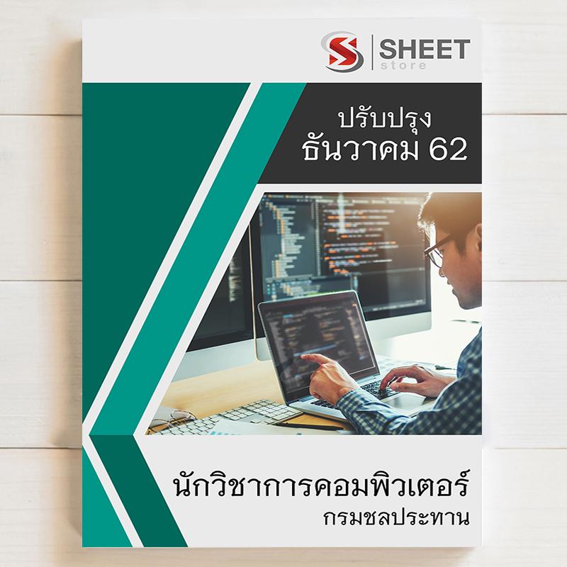 แนวข้อสอบ นักวิชาการคอมพิวเตอร์ กรมชลประทาน [RID 62] ฉบับล่าสุด ธันวาคม 2562