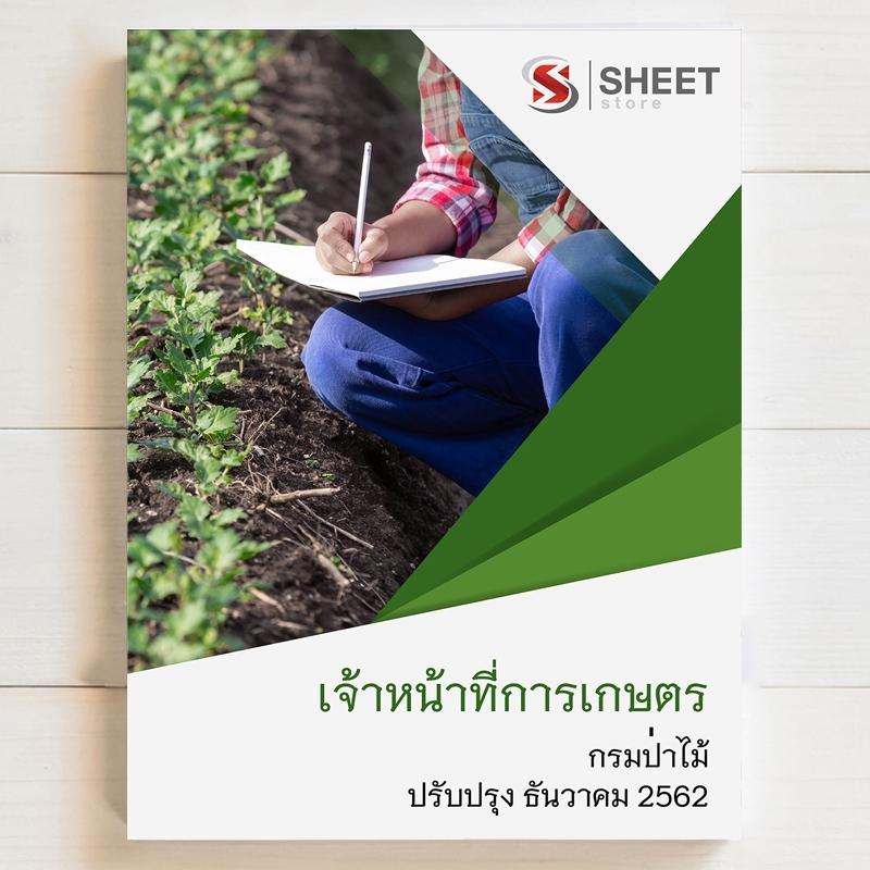 แนวข้อสอบ เจ้าหน้าที่การเกษตร กรมป่าไม้ ฉบับล่าสุด ธันวาคม 2562