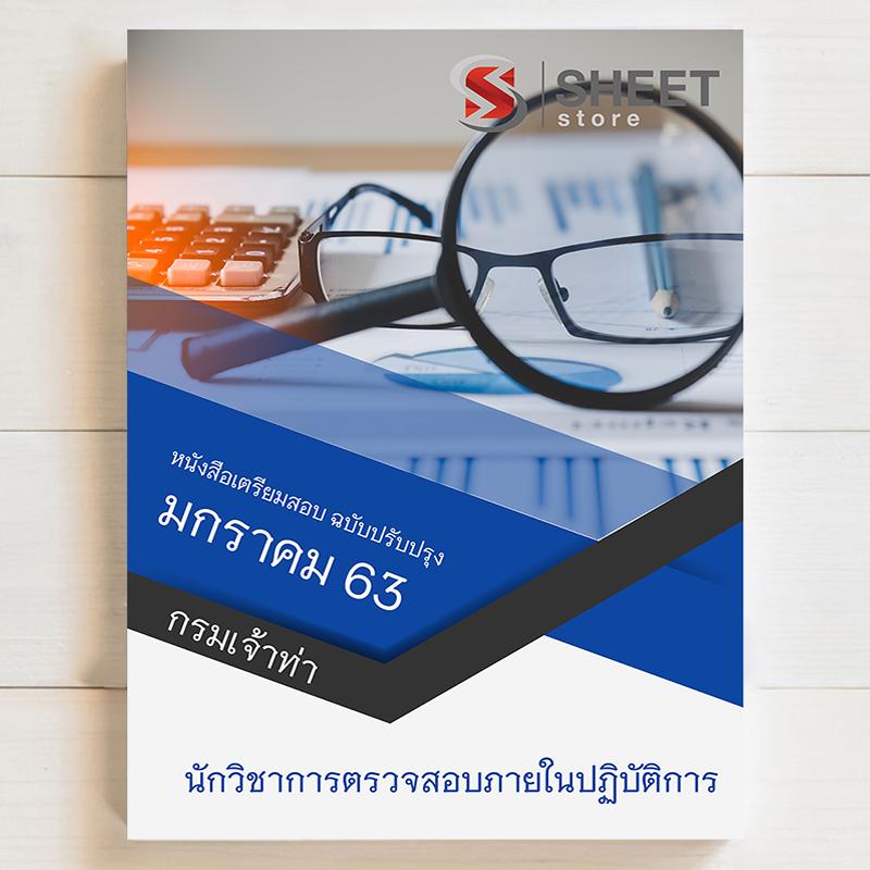 แนวข้อสอบ นักวิชาการตรวจสอบภายในปฏิบัติการ กรมเจ้าท่า ฉบับอัพเดต มกราคม 2563
