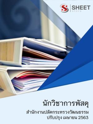 นักวิชาการพัสดุ สำนักงานปลัดกระทรวงวัฒนธรรมฉบับอัพเดตล่าสุด เมษายน 2563