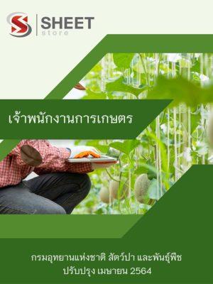 เจ้าพนักงานการเกษตร กรมอุทยานแห่งชาติ