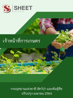 เจ้าหน้าที่การเกษตร กรมอุทยานแห่งชาติ