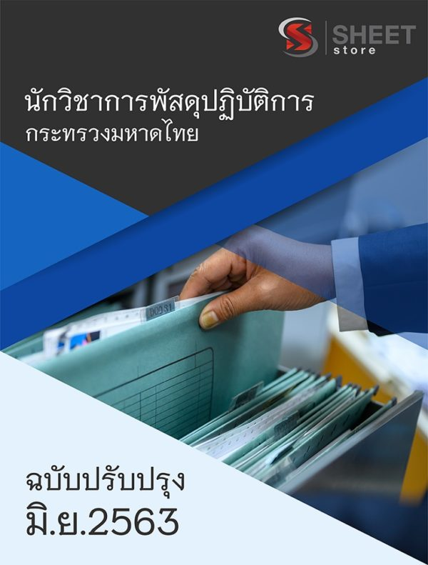 นักวิชาการพัสดุปฏิบัติการ สำนักงานปลัดกระทรวงมหาดไทย