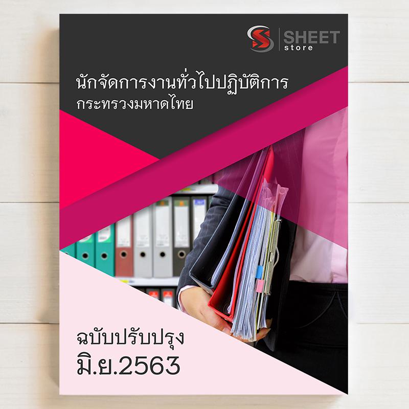 แนวข้อสอบ นักจัดการงานทั่วไปปฏิบัติการ สำนักงานปลัดกระทรวงมหาดไทย อัพเดตเนื้อหาล่าสุุด มิถุนายน 2563
