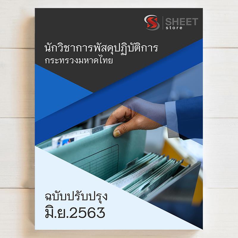 แนวข้อสอบ นักวิชาการพัสดุปฏิบัติการ สำนักงานปลัดกระทรวงมหาดไทย อัพเดตเนื้อหาล่าสุุด มิถุนายน 2563