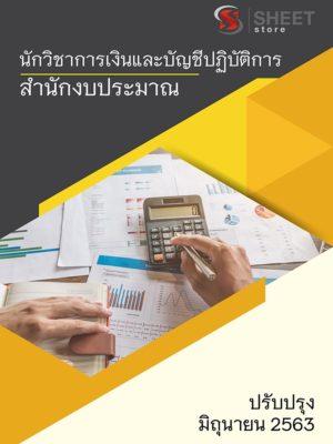 นักวิชาการเงินและบัญชีปฏิบัติการ สำนักงบประมาณ