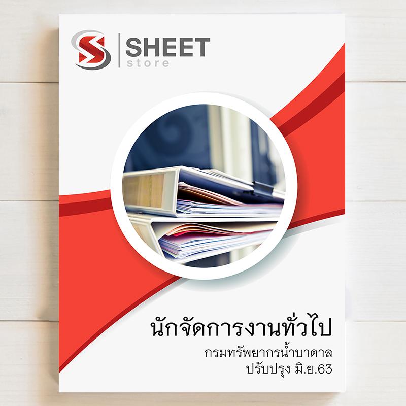 แนวข้อสอบ นักจัดการงานทั่วไป กรมทรัพยากรน้ำบาดาล ฉบับอัพเดตล่าสุด มิถุนายน 2563