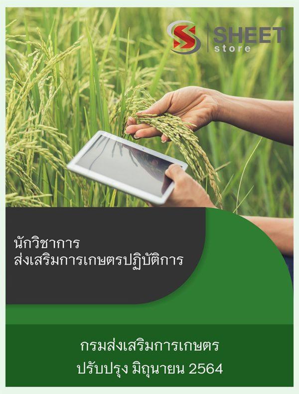 นักวิชาการส่งเสริมการเกษตร